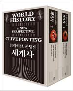 클라이브 폰팅의 세계사 1~2 세트 - 전2권
