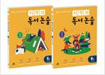 기적의 독서 논술 3학년 세트 - 전2권