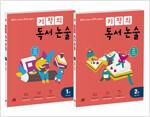 기적의 독서 논술 1학년 세트 - 전2권
