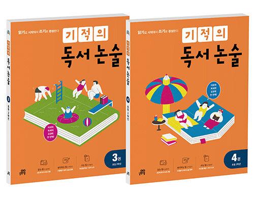 기적의 독서 논술 2학년 세트 - 전2권