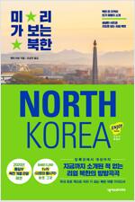 미리 가 보는 북한