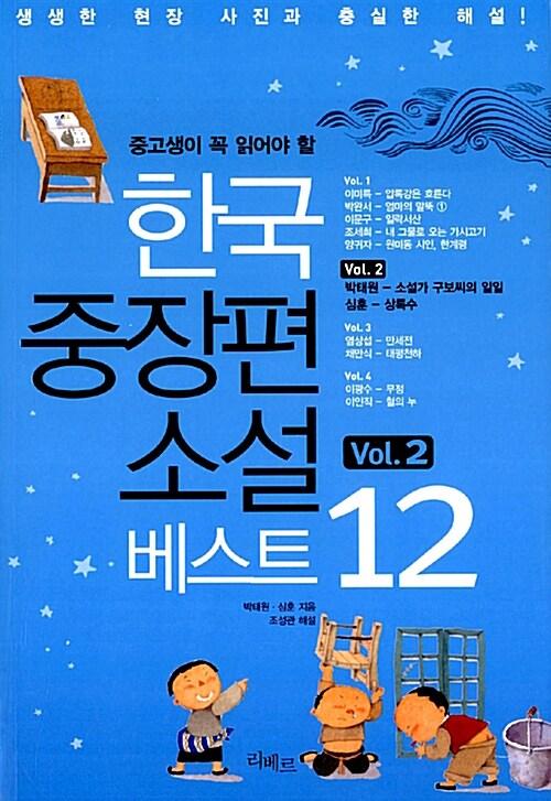 한국 중장편 소설 베스트 12 vol.2