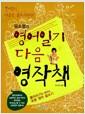 [중고] 유소영의 영어일기 다음 영작책