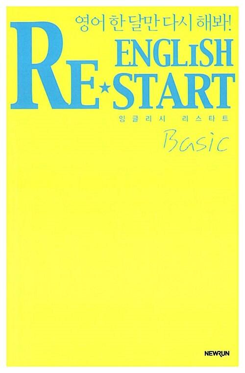 English Re-Start Basic : 잉글리시 리스타트 베이직편