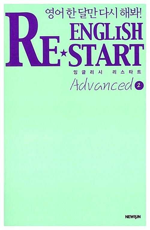 [중고] English Re-Start Advanced 2 : 잉글리시 리스타트
