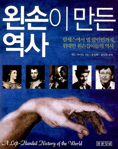 왼손이 만든 역사