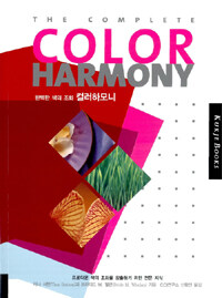 (The)complete color harmony