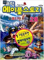 [중고] 코믹 메이플 스토리 오프라인 RPG 28