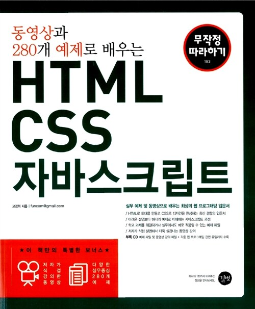 HTML.CSS.자바스크립트 무작정 따라하기