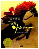 바람의 왕, 고돌핀 아라비안