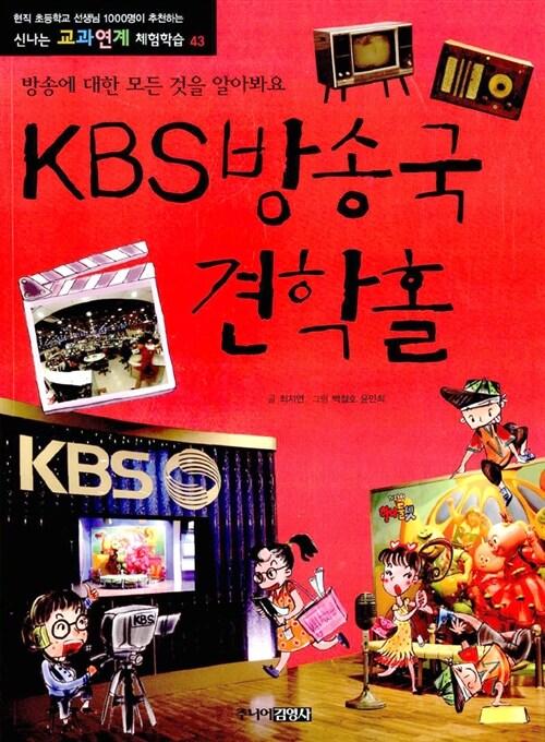 KBS방송국 견학홀 : 방송에 대한 모든 것을 알아봐요