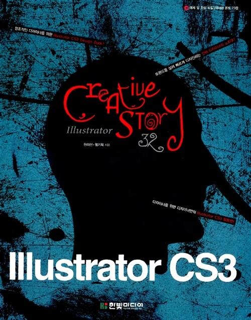 Illustrator CS3 Creative Story 32