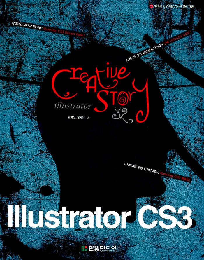 Illustrator CS3 : creative illustrator story 32