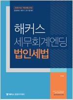 2020 해커스 세무회계엔딩 법인세법