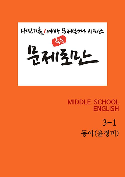 [POD] 중등 문제로만 3-1 동아(윤정미) 개정교과서 (2020년)