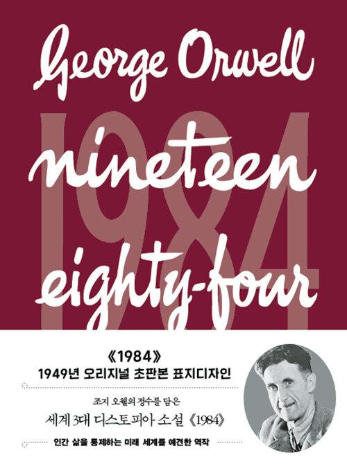 초판본 1984 1 (미니북)