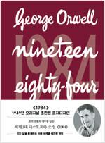 초판본 1984 2 (미니북)