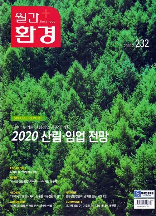 월간 환경 2020.2