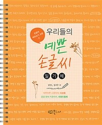 우리들의 예쁜 손글씨 : 일기체 (스프링북)