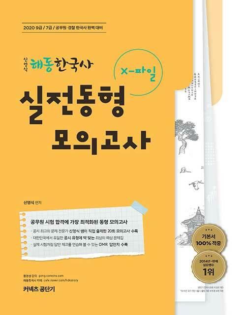 2020 신영식 해동한국사 X파일 실전동형모의고사