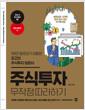 [eBook] 주식투자 무작정 따라하기 최신개정판