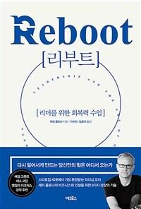 리부트  : 리더를 위한 회복력 수업