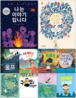 소원나무 추천 그림책 세트 - 전10권