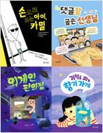 소원나무 초등 3-4학년 추천도서 세트 - 전4권
