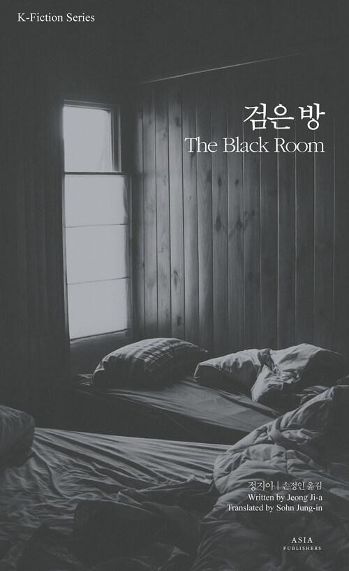 검은 방 The Black room