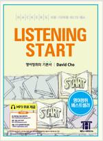 해커스 리스닝 스타트 (Hackers Listening Start)
