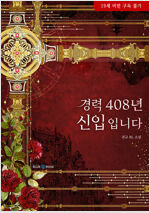 [BL] 경력 408년, 신입입니다