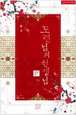 [세트] [BL] 도련님의 선생님 (총4권/완결)