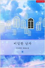 [세트] [BL] 비밀한 남자 (총3권/완결)