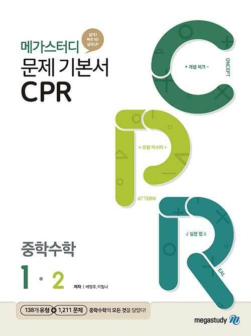메가스터디 문제 기본서 CPR 중학 수학 1-2 (2020년)