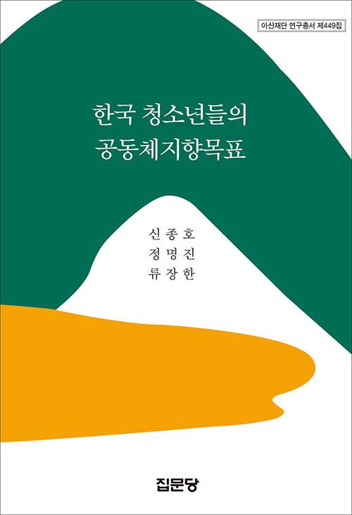 한국 청소년들의 공동체지향목표