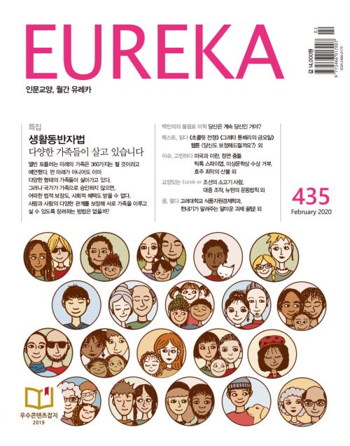 월간 유레카 435호 (2020. 02) : 청소년 인문교양 매거진