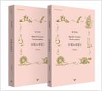 [세트] 모범소설집 1~2 - 전2권