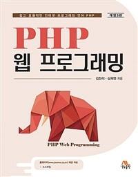 PHP 웹 프로그래밍 : 쉽고 효율적인 인터넷 프로그래밍 언어 PHP / 개정 3판