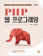 PHP 웹 프로그래밍