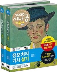 2020 시나공 정보처리기사 실기