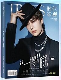 TIMES 사진집 : 드라마 '진정령 (마도조사)' 왕이보 커버 Version 2