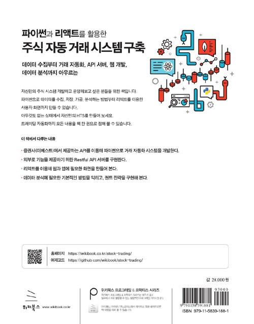 (파이썬과 리액트를 활용한) 주식 자동 거래 시스템 구축 : 데이터 수집부터 거래 자동화, API 서버, 웹 개발, 데이터 분석까지 아우르는