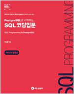 PostgreSQL로 시작하는 SQL 코딩입문 Part 02 활용편