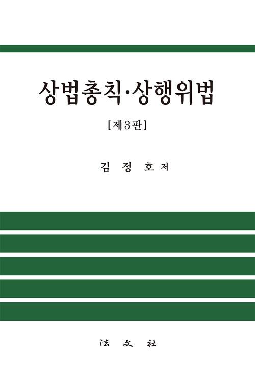 상법총칙ㆍ상행위법 / 제3판