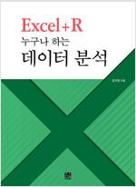Excel + R 누구나 하는 데이터 분석