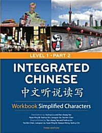 Integrated Chinese (Paperback, 3rd, Workbook, Bilingual)