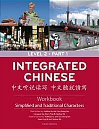 Integrated Chinese, Level 2, Part 1: Simplified and Traditional Characters (Paperback, 3)