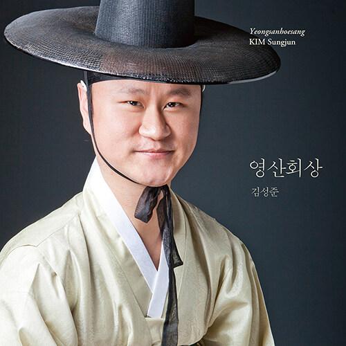 김성준 영산회상