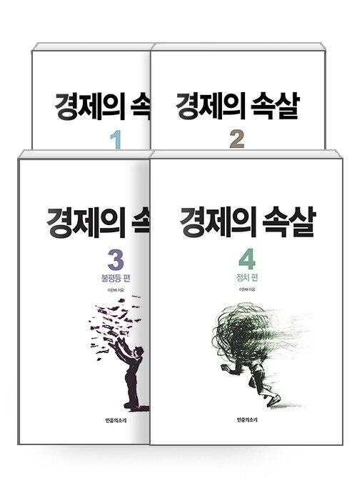 [세트] 경제의 속살 1~4 세트 - 전4권