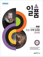 일품 중등 수학 3 (하) 359제 (2020년)